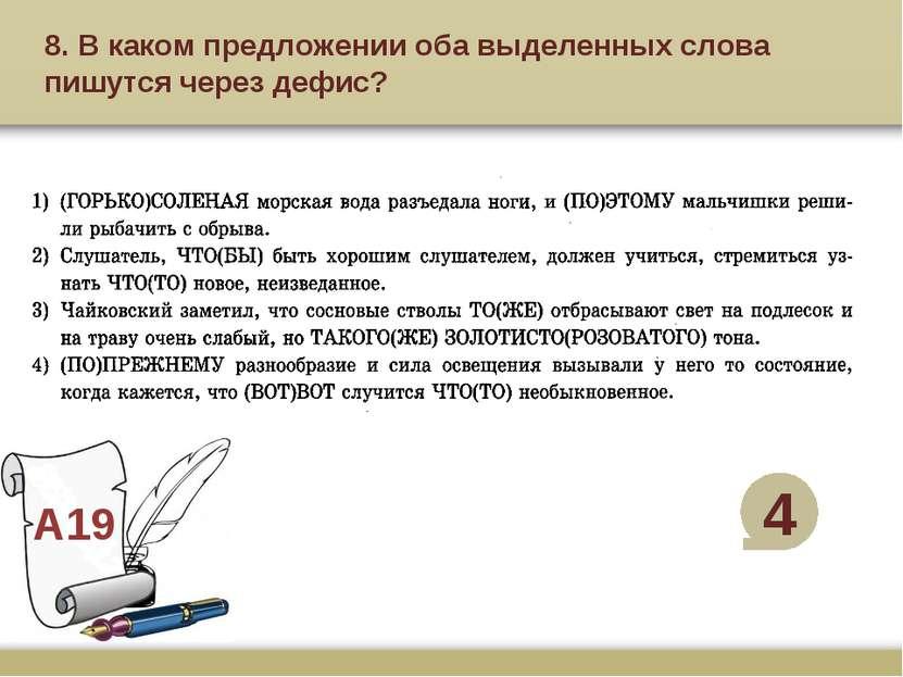 А19 8. В каком предложении оба выделенных слова пишутся через дефис? 4