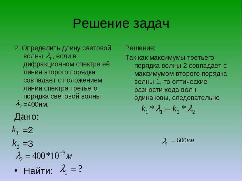 Решение задач 2. Определить длину световой волны , если в дифракционном спект...