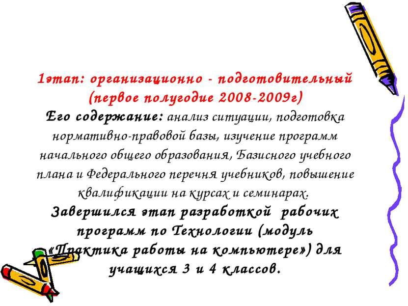1этап: организационно - подготовительный (первое полугодие 2008-2009г) Его со...