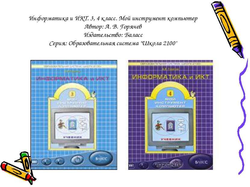 Информатика и ИКТ. 3, 4 класс. Мой инструмент компьютер Автор: А. В. Горячев ...