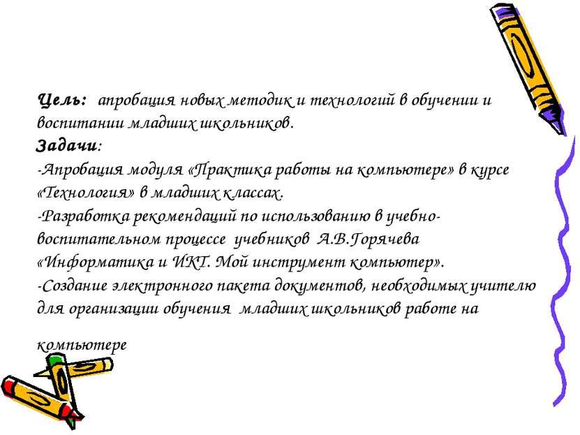 Цель: апробация новых методик и технологий в обучении и воспитании младших шк...