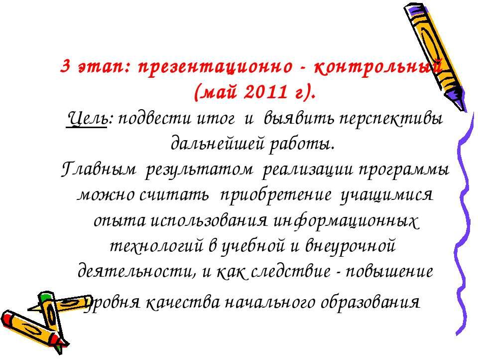 3 этап: презентационно - контрольный (май 2011 г). Цель: подвести итог и выяв...