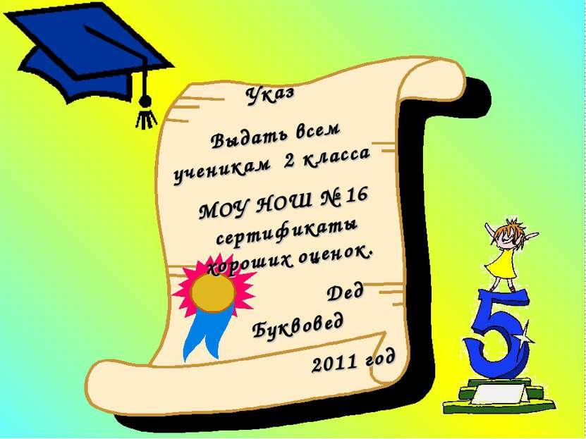 Указ Выдать всем ученикам 2 класса МОУ НОШ № 16 сертификаты хороших оценок. Д...