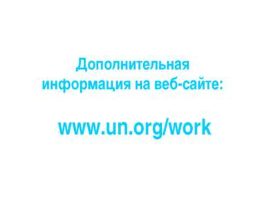 Дополнительная информация на веб-сайте: www.un.org/work