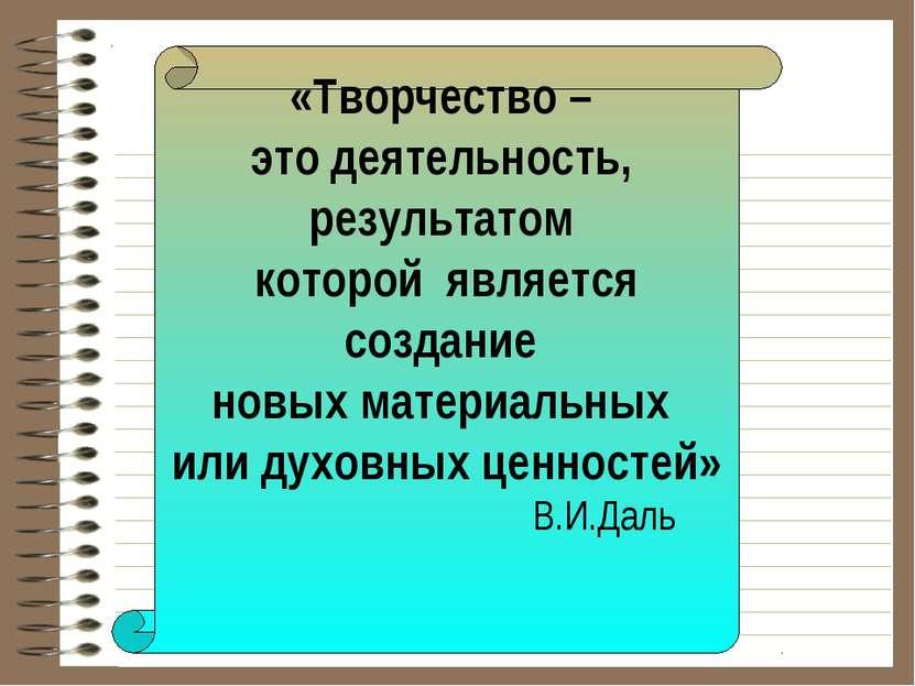 «Творчество – это деятельность, результатом которой является создание новых м...