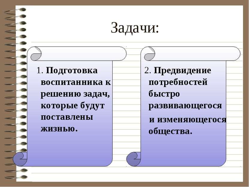 Задачи: 1. Подготовка воспитанника к решению задач, которые будут поставлены ...