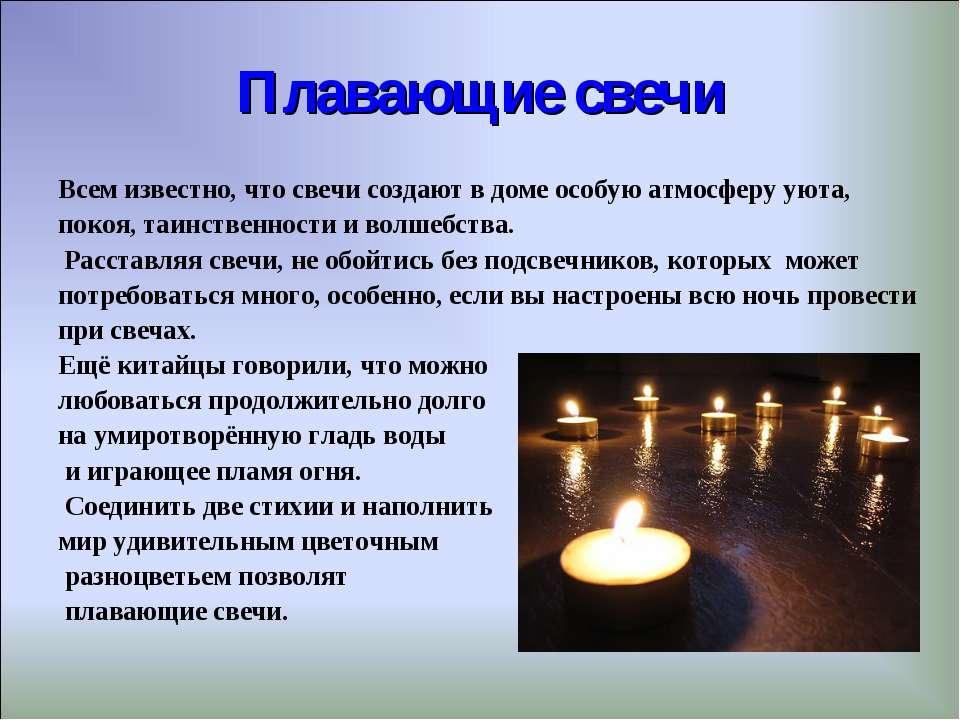 Плавающие свечи Всем известно, что свечи создают в доме особую атмосферу уюта...