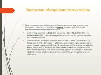 Завершение объединения русских земель Лишь после завершения усобицы процесс о...