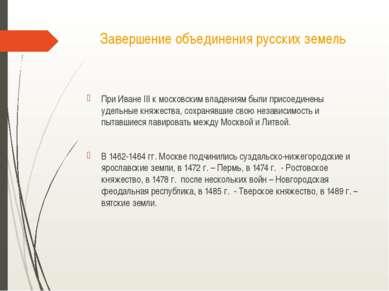 Завершение объединения русских земель При Иване III к московским владениям бы...