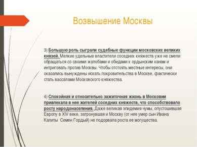 Возвышение Москвы 3) Большую роль сыграли судебные функции московских великих...