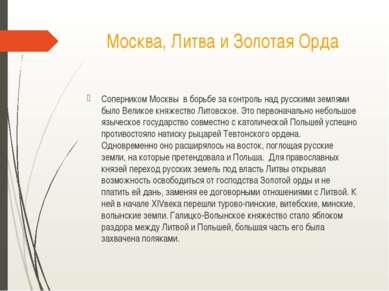 Москва, Литва и Золотая Орда Соперником Москвы в борьбе за контроль над русск...