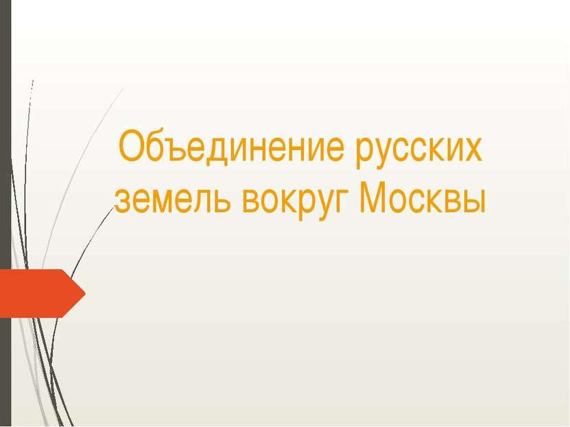 Объединение русских земель вокруг Москвы