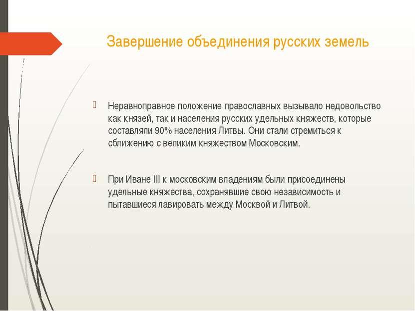 Завершение объединения русских земель Неравноправное положение православных в...