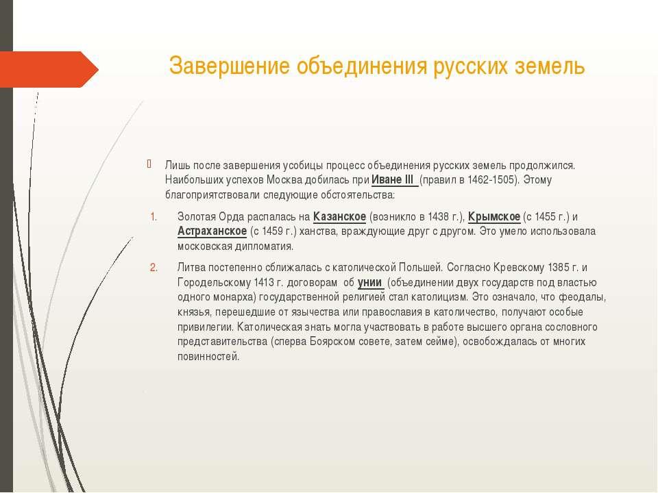 Процесс завершения объединение русских земель вокруг москвы
