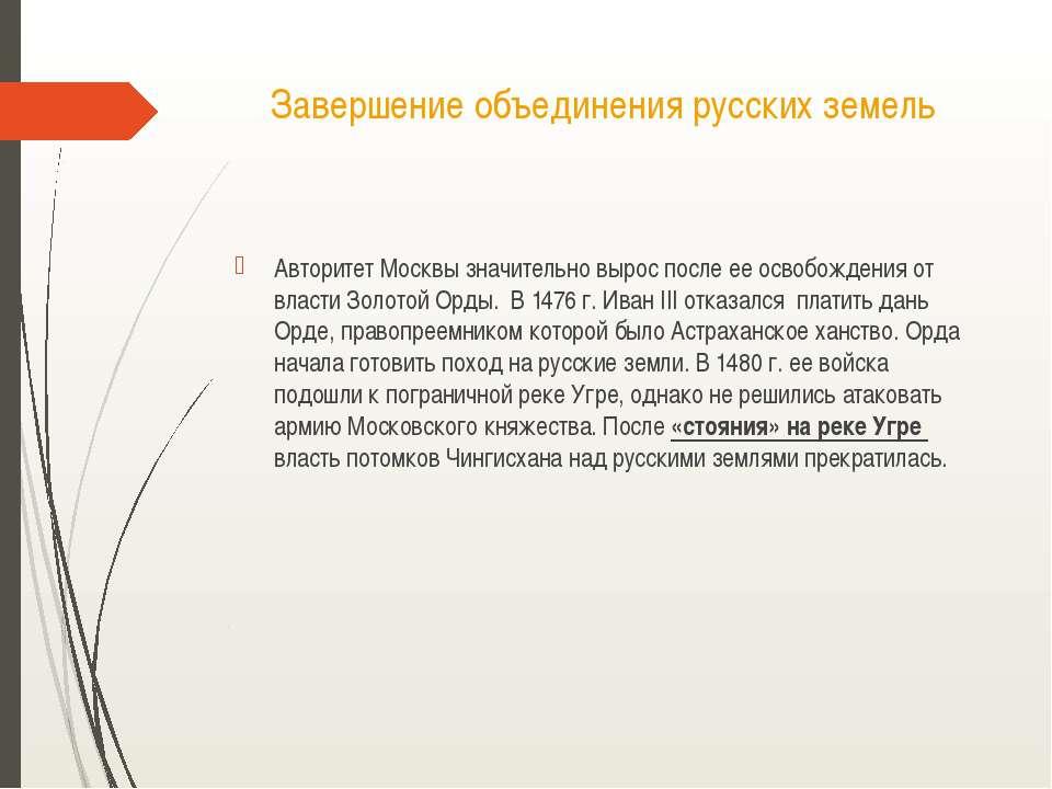 Завершение объединения русских земель Авторитет Москвы значительно вырос посл...