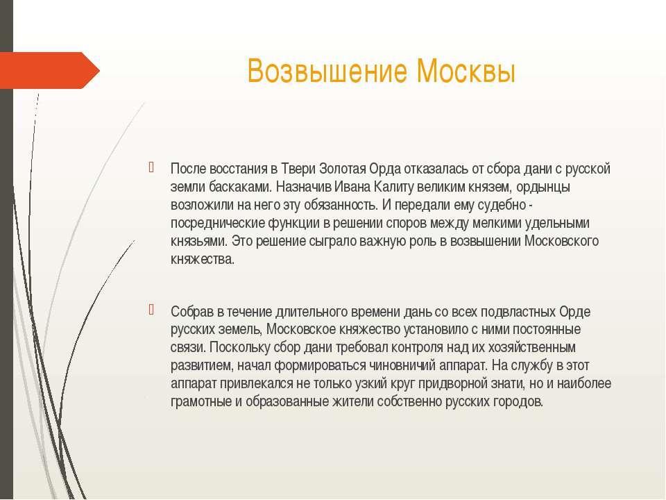 Возвышение Москвы После восстания в Твери Золотая Орда отказалась от сбора да...