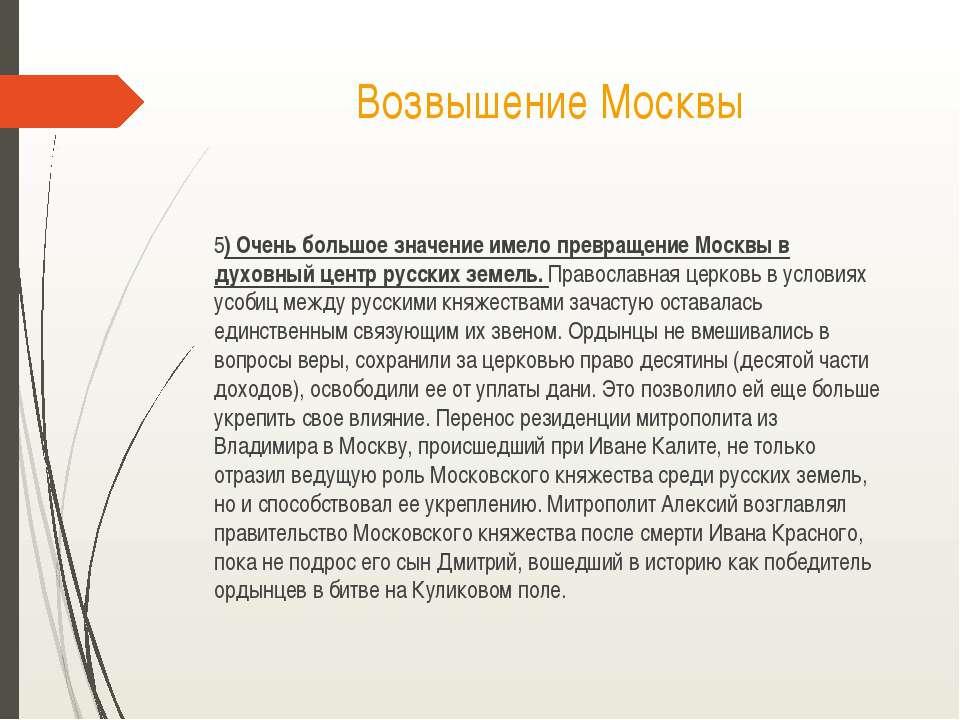 Возвышение Москвы 5) Очень большое значение имело превращение Москвы в духовн...
