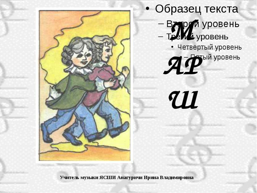 Учитель музыки ЯСШИ Анагуричи Ирина Владимировна МАРШ