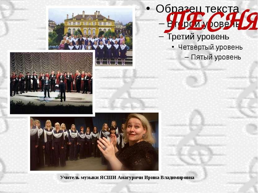 Учитель музыки ЯСШИ Анагуричи Ирина Владимировна ПЕСНЯ