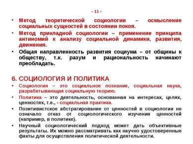 - 11 - Метод теоретической социологии – осмысление социальных сущностей в сос...