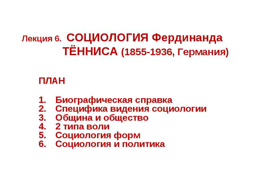 Лекция 6. СОЦИОЛОГИЯ Фердинанда ТЁННИСА (1855-1936, Германия) ПЛАН Биографиче...