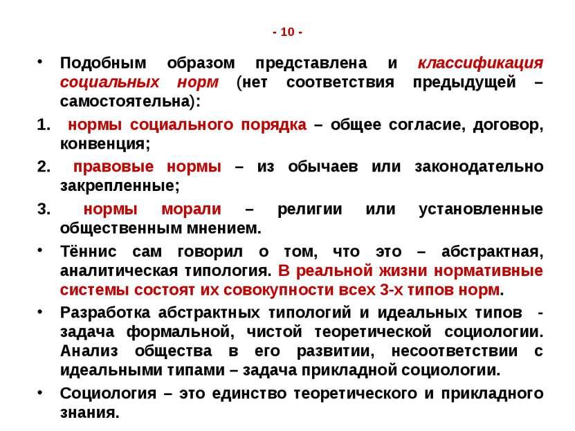 - 10 - Подобным образом представлена и классификация социальных норм (нет соо...
