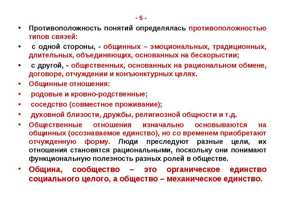- 5 - Противоположность понятий определялась противоположностью типов связей:...