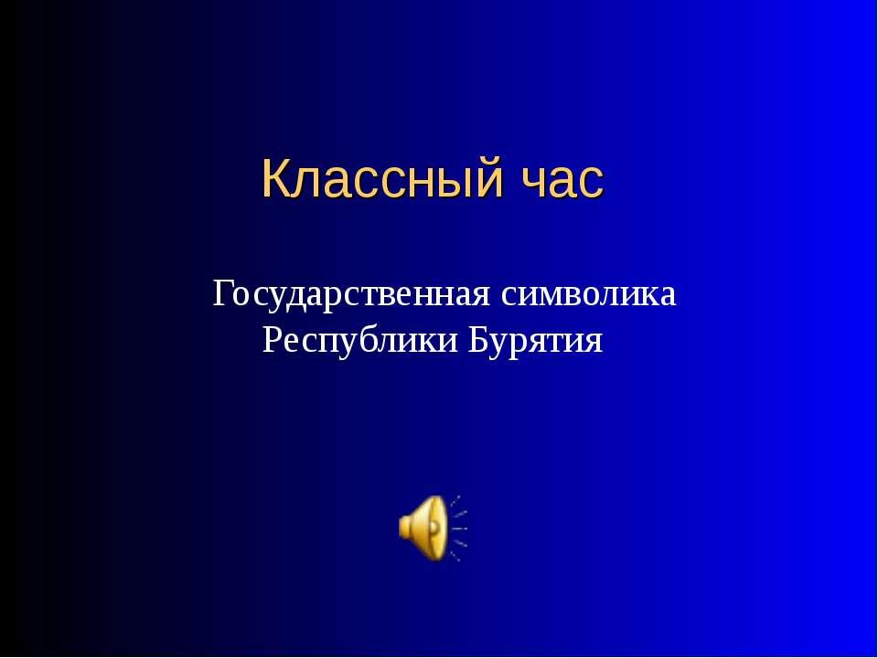 Классный час Государственная символика Республики Бурятия