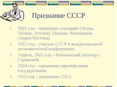 Признание СССР 1921 год – признание соседями (Литва, Латвия, Эстония, Польша,...