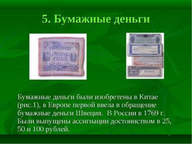 5. Бумажные деньги Бумажные деньги были изобретены в Китае (рис.1), в Европе ...