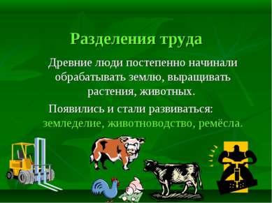 Разделения труда Древние люди постепенно начинали обрабатывать землю, выращив...
