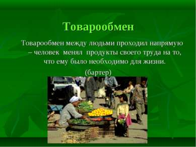 Товарообмен Товарообмен между людьми проходил напрямую – человек менял продук...