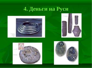 4. Деньги на Руси