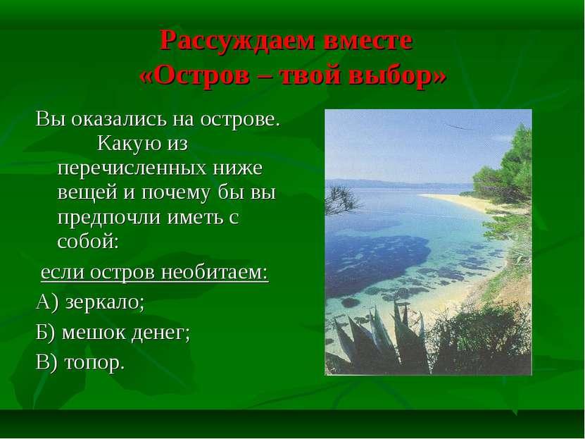 Рассуждаем вместе «Остров – твой выбор» Вы оказались на острове. Какую из пер...