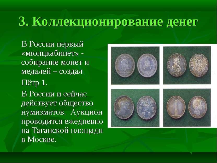 3. Коллекционирование денег В России первый «мюнцкабинет» - собирание монет и...
