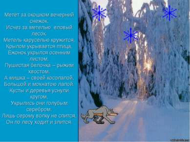 Метёт за окошком вечерний снежок, Исчез за метелью еловый лесок. Метель карус...