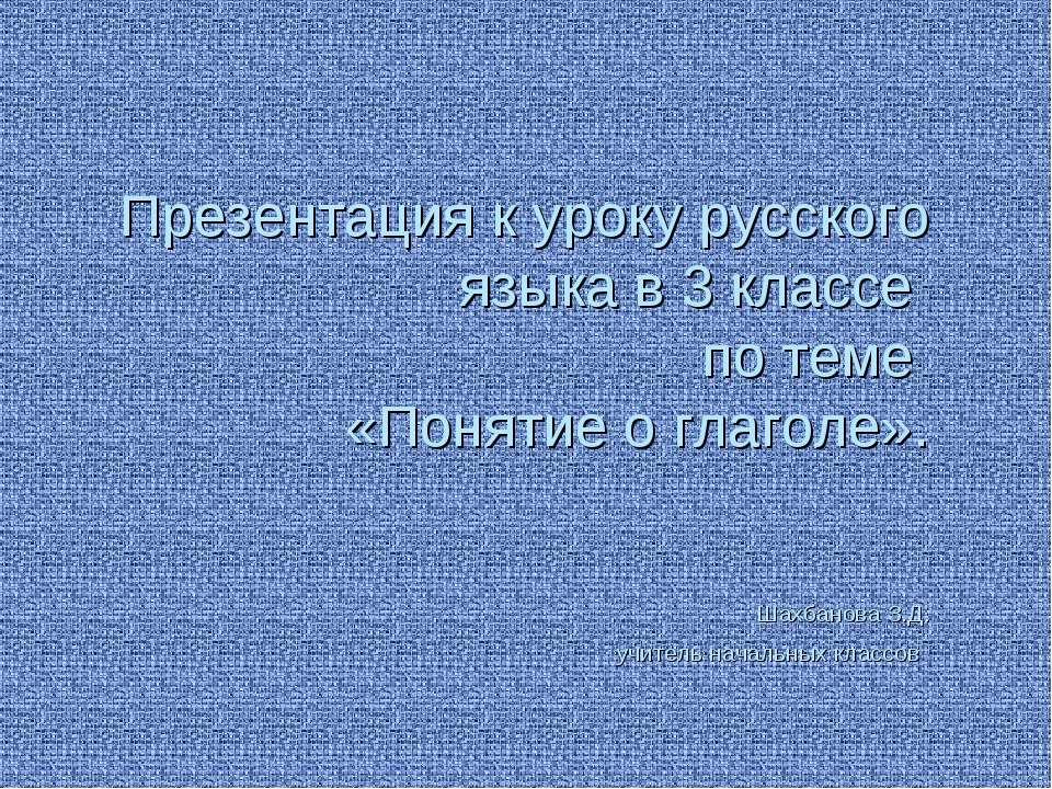 Презентация к уроку русского языка в 3 классе по теме «Понятие о глаголе». Ша...