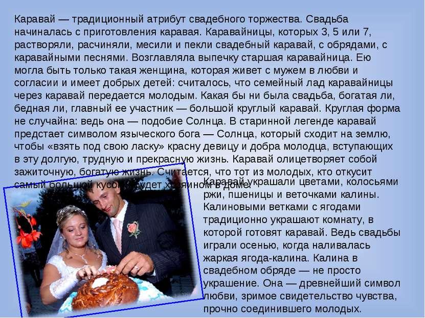 свадьбу с в знакомство стихах родственниками
