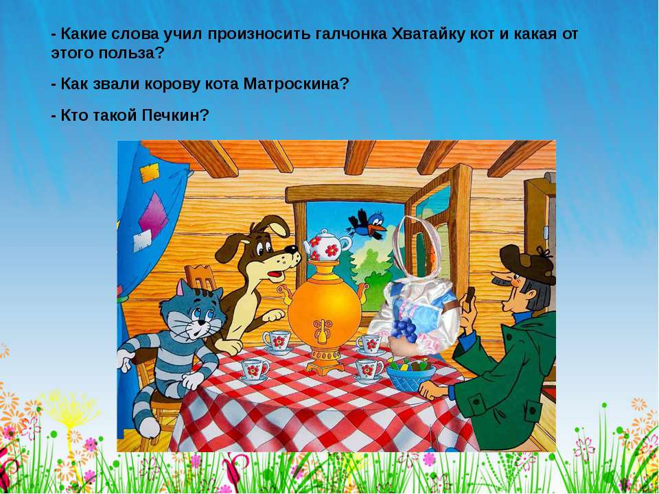 - Какие слова учил произносить галчонка Хватайку кот и какая от этого польза?...