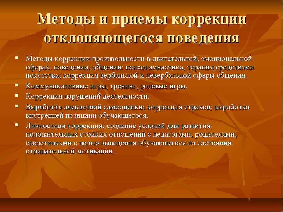 Методы и приемы коррекции отклоняющегося поведения Методы коррекции произволь...