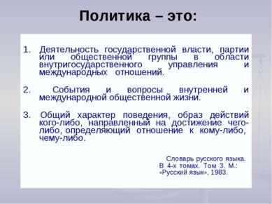 Политика – это: 1. Деятельность государственной власти, партии или общественн...