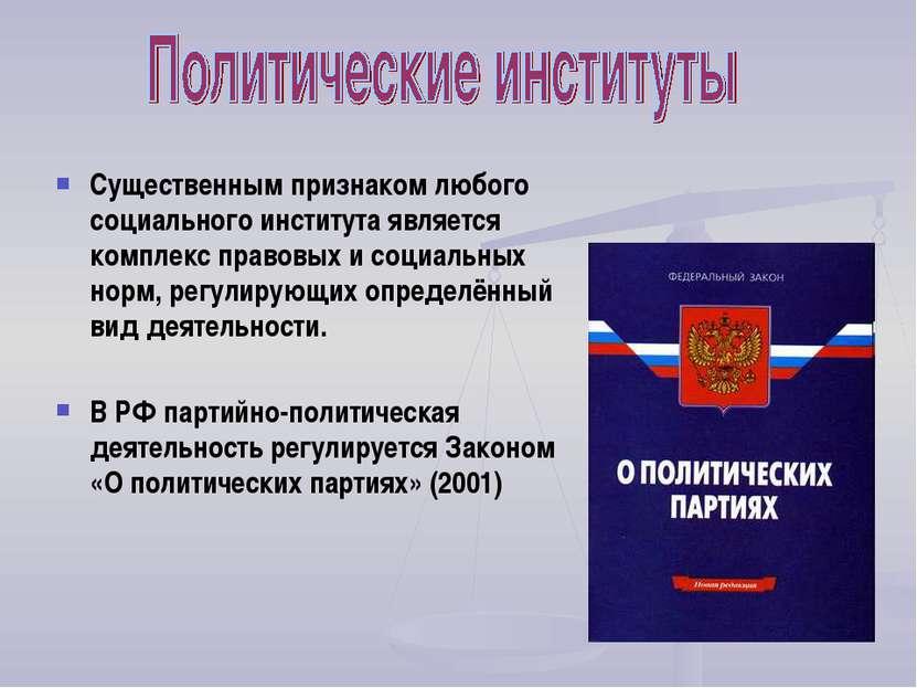Существенным признаком любого социального института является комплекс правовы...