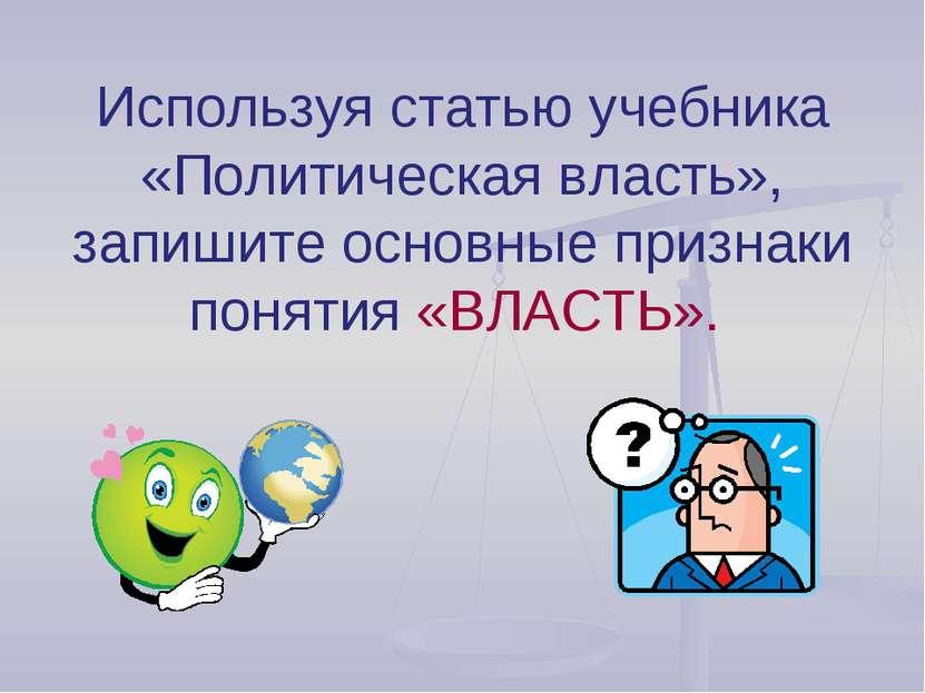 Используя статью учебника «Политическая власть», запишите основные признаки п...