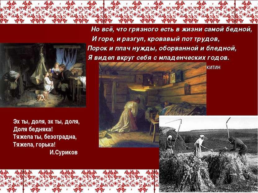 Но всё, что грязного есть в жизни самой бедной, И горе, и разгул, кровавый по...