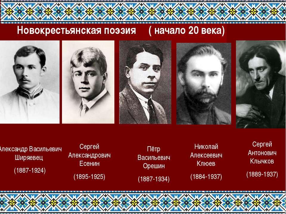 Пётр Васильевич Орешин (1887-1934) Александр Васильевич Ширяевец (1887-1924) ...