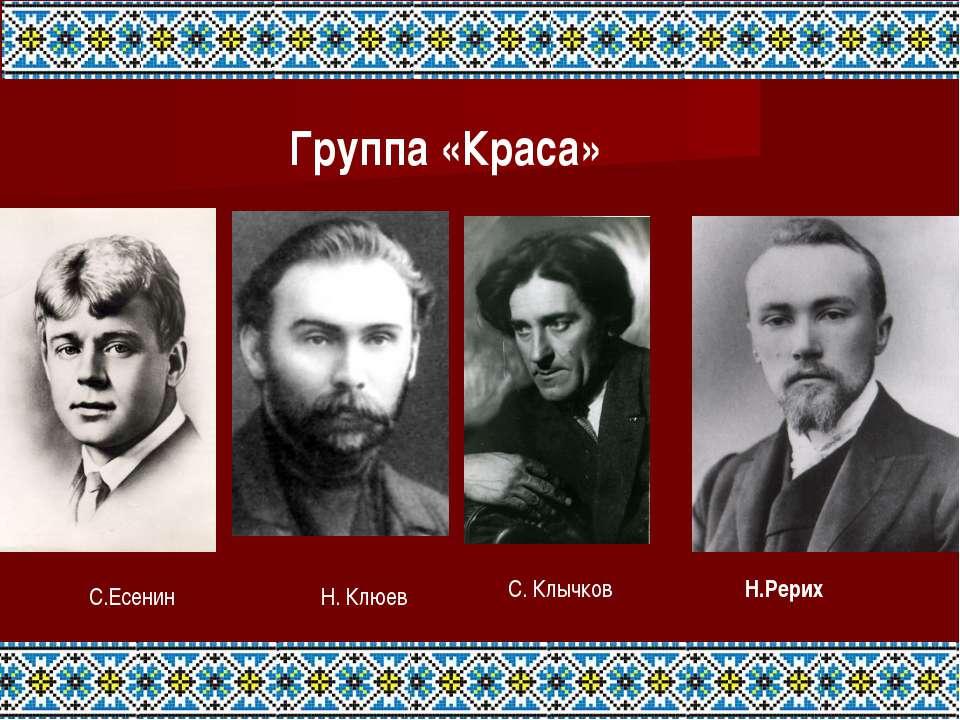 Группа «Краса» С.Есенин Н. Клюев С. Клычков Н.Рерих