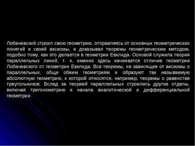 Лобачевский строил свою геометрию, отправляясь от основных геометрических пон...