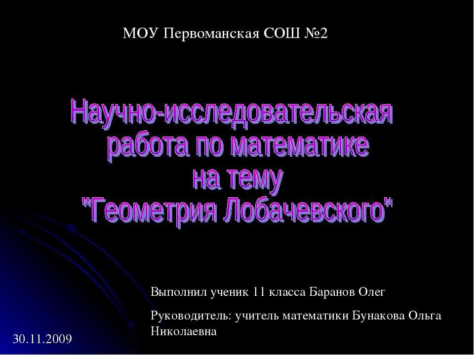 Выполнил ученик 11 класса Баранов Олег Руководитель: учитель математики Бунак...