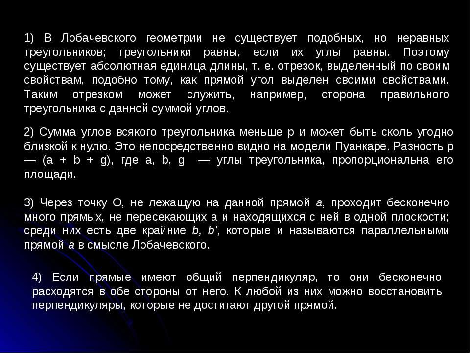 1) В Лобачевского геометрии не существует подобных, но неравных треугольников...