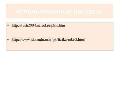 Использованные ресурсы: http://tvsh2004.narod.ru/phis.htm http://www.ido.rudn...